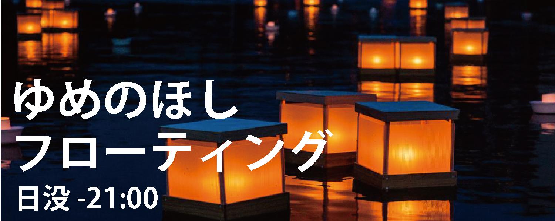 ゆめのほしフローティング 日没~21:00