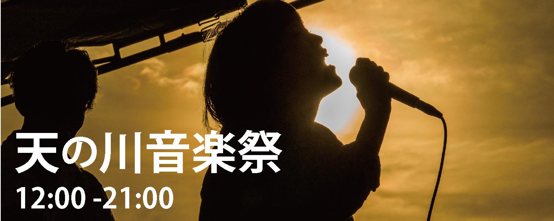 天の川音楽祭 12:00~21:00